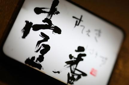 壹番 image