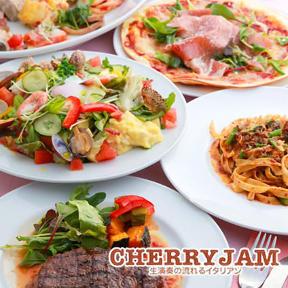 イタリアンレストランバル チェリージャム 〜Cherry Jam〜