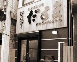 だるま 姫路魚町店