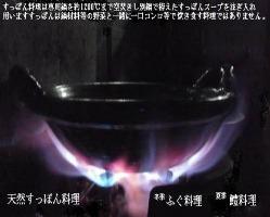 すっぽん専用鍋を1時間空焚きしてスープを注ぎ入れ用います