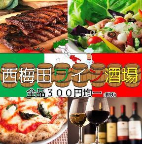 居酒屋 食べ飲み放題 西梅田ワイン酒場