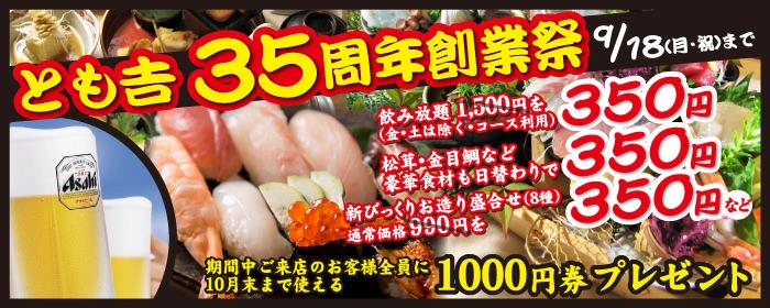 とも吉 京橋店