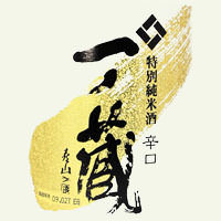 50種類の中からお好みの日本酒をお選びいたします!