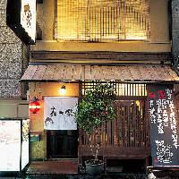喧騒のミナミの真ん中にある、 京の町家の風格