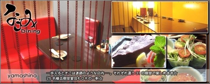 肉バル&バイキング AKATSUKIYA 山科店