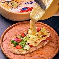 """ラクレットを 野菜たっぷりのピザに """"追いっチーズ"""""""