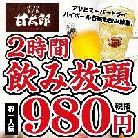 甘太郎のがっつり宴会コース♪料理全14品2時間飲み放題付2990円