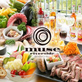 ミュゼ リバーサイド 〜レストラン&BBQ〜