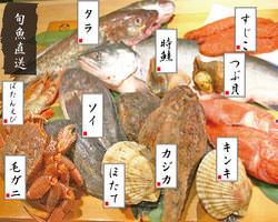 北海道の旬魚を仕入れてます。 聞いた事もない魚介の味を!
