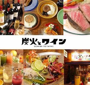 炭火とワイン 京都駅前店 image