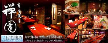個室和食 西梅田 禅園
