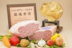 兵庫県産但馬牛三田牛神戸肉 最高等級のステーキをどうぞ