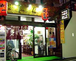 多田屋 image