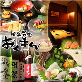 居魚菜家 おくまん 福島本店