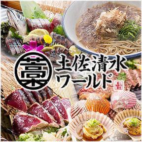 土佐清水ワールド 梅田ギャザ阪急店