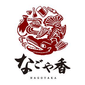 高槻 個室居酒屋 名古屋料理とお酒 なごや香 高槻店