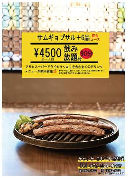 純韓国料理 チャンチ 京都店 image