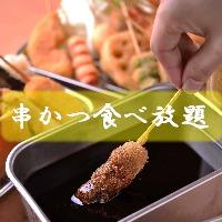 横綱新世界店・別館限定の食べ放題コース!