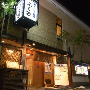 寿司と季節料理×日本酒 ふく万