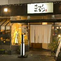 板宿駅徒歩2分!美味しい料理と旨い酒なら【まるり】です