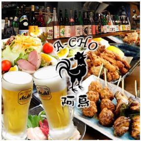 地鶏と梅酒のうまい店阿鳥 天六店