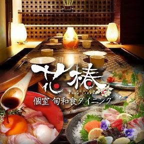 個室 旬和食ダイニング 花椿 E‐ma梅田店