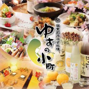 個室 創作和食居酒屋 ゆずの小町 京橋駅前店