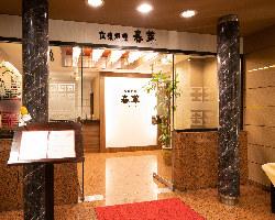 西明石キャッスルホテルの地下1階です