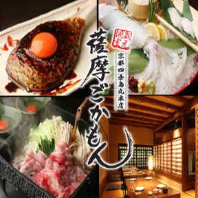 蔵元個室 薩摩ごかもん 京都四条烏丸本店