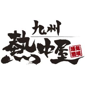 九州 熱中屋 野田阪神 LIVE