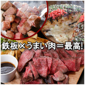 鉄板肉酒場 とーせんぼ