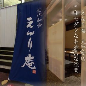 旬彩遊膳 えんり庵 大手筋支店 image