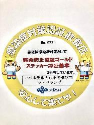 8月3日〜10月31日無くなり次第終了!お子様抽選会開催!