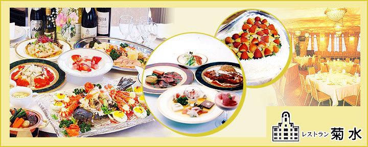 レストラン 菊水のURL1