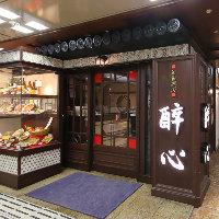 <JR京都駅より徒歩3分> 駅より地下直結でアクセス抜群です!