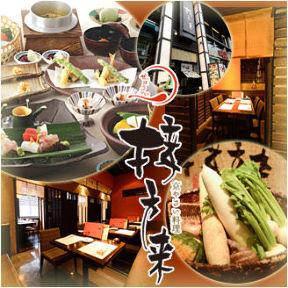 京やさい料理 接方来 京都タワー店 image