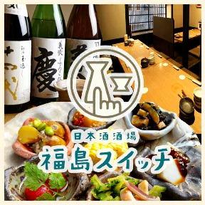 日本酒酒場 福島スイッチ