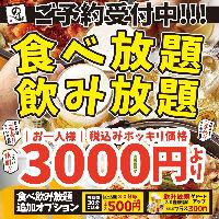 大好評! 食べ飲み放題!3000円ポッキリ~