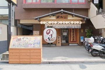 王道居酒屋 のりを 甲子園口店