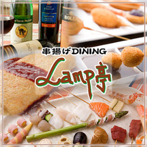 串揚げDINING Lamp亭