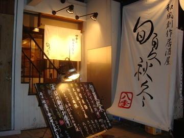 旬夏秋冬 淀屋橋店