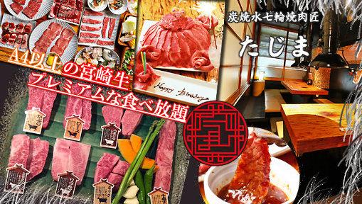 水七輪焼肉匠 たじま image