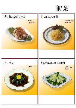 中国料理 唐膳 寝屋川店