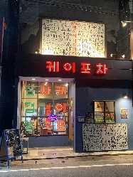 Go To Eat大阪プレミアム商品券使えます!