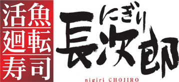 廻転寿司CHOJIRO 法善寺店
