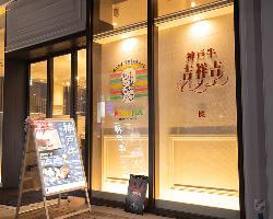 三宮駅徒歩5分とアクセスも便利です!ご来店お待ちしています!