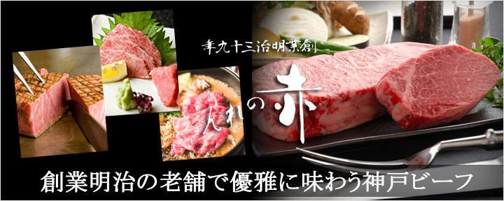 創業明治39年・神戸牛 赤のれん image