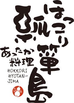 ほっこり瓢箪島