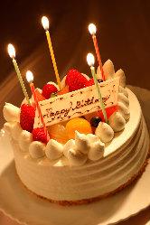 記念日におススメ★ケーキや花束などプレゼント付きのプランも。