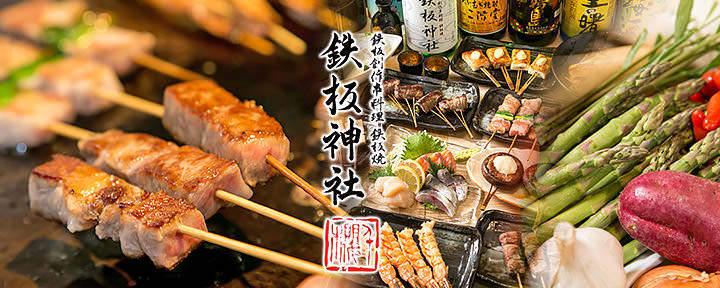鉄板神社 image
